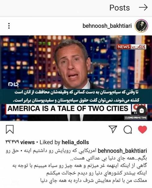 پست وطن پرستانه بهنوش بختیاری در اینستاگرام