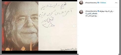اینستانوشته احسان کرمی در سوگ استاد محمد علی کشاورز