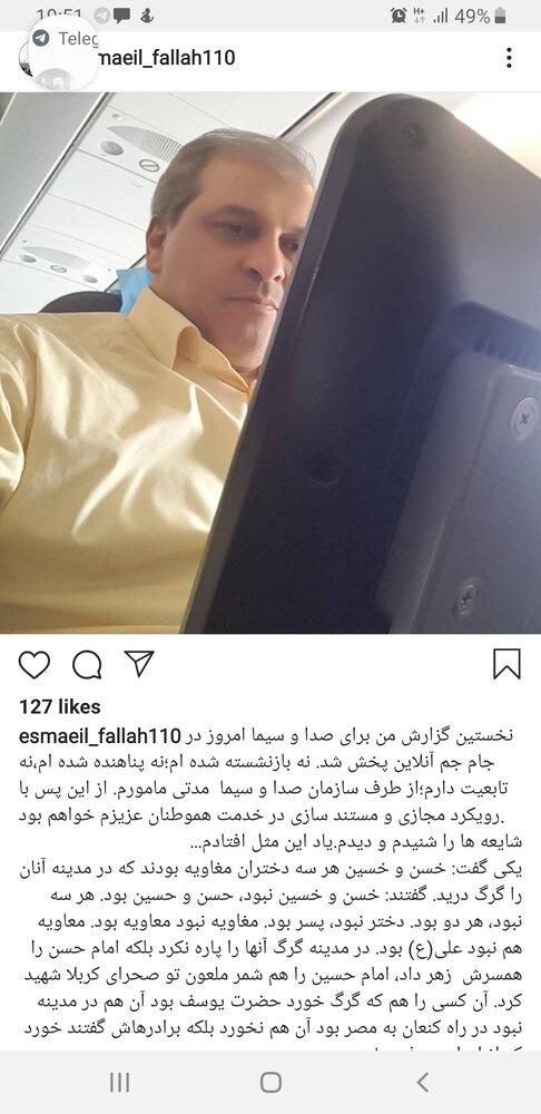 اسماعیل فلاح خبرنگار مهاجرتش را تکذیب کرد