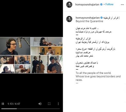 «مرغ سحر» با صدای شجریان و خواننده زن لبنانی