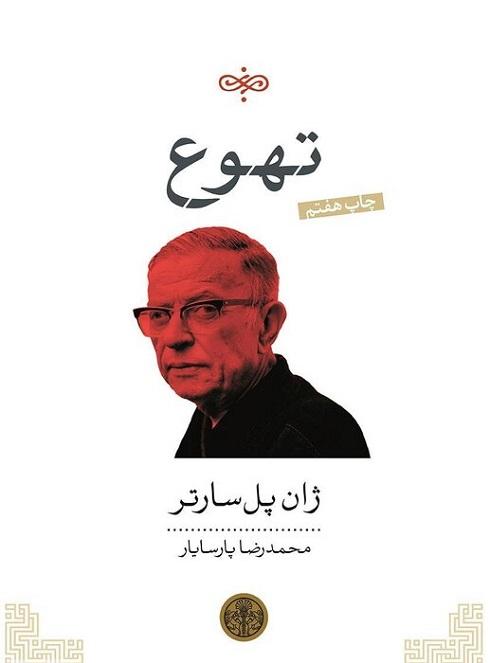 تهوع La Nausée یکی از معروفترین رمانهای ژان پل سارتر