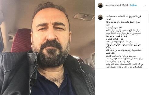 عصبانیت مهران احمدی به شایعه اختلافش با عوامل پایتخت