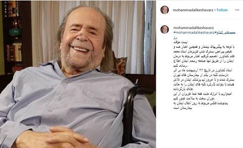 وضعیت جسمانی محمدعلی کشاورز در بیمارستان