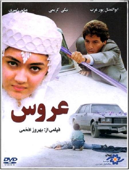 پوستر فیلم عروس