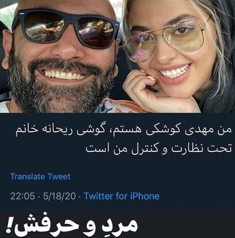 متن منتشر شده در توییتر ریحانه پارسا توسط مهدی کوشکی