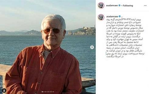 پرویز ارشد بر اثر کرونا درگذشت + عکس