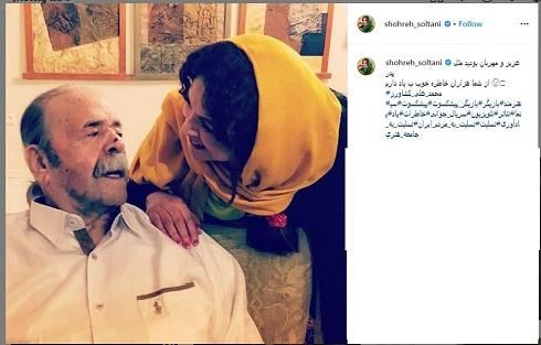 واکنش شهره سلطانی به درگذشت محمدعلی کشاورز