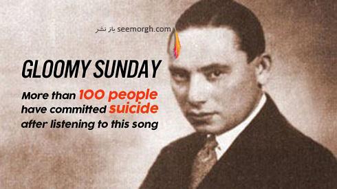 آمار خودکشی پس از گوش دادن آهنگ یکشنبه غم انگیز