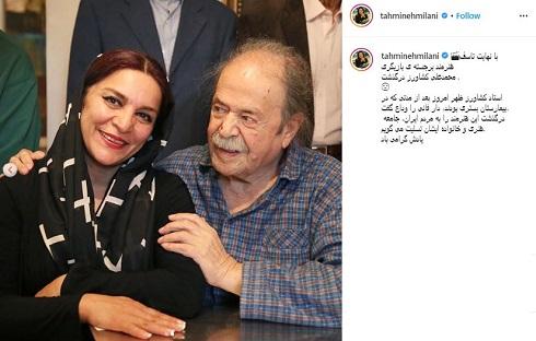 پیام تسلیت تهمینه میلانی برای درگذشت محمدعلی کشاورز