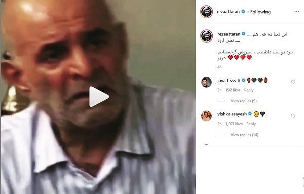 واکنش عطاران به درگذشت سیروس گرجستانی