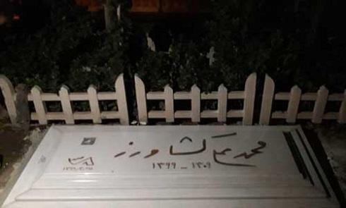 دست خط محمدعلی کشاورز روی سنگ قبرش + عکس