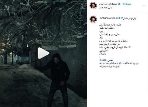 واکنش محسن افشانی به درخواست طلاق همسرش