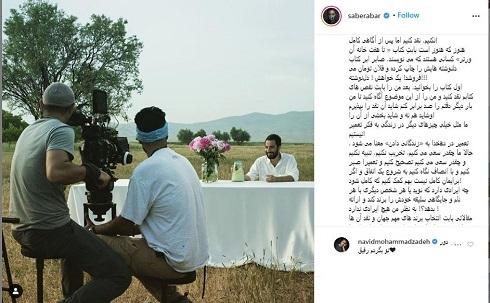 واکنش صابر ابر به انتقادها از تولید ادکلن نوید محمدزاده