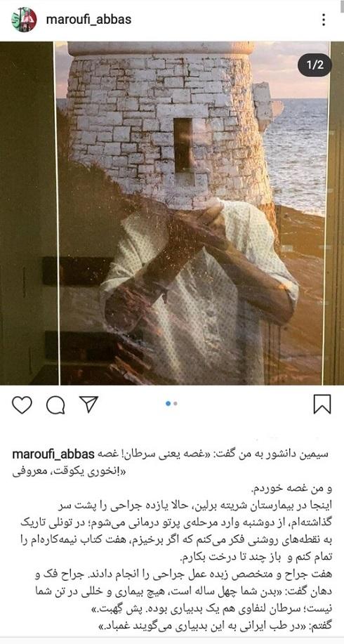 مبارزه عباس معروفی با سرطان