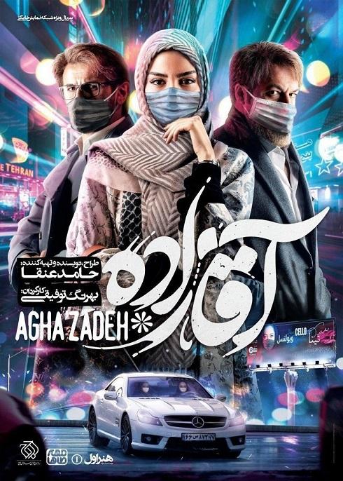 پوستر سریال آقازاده با ماسک