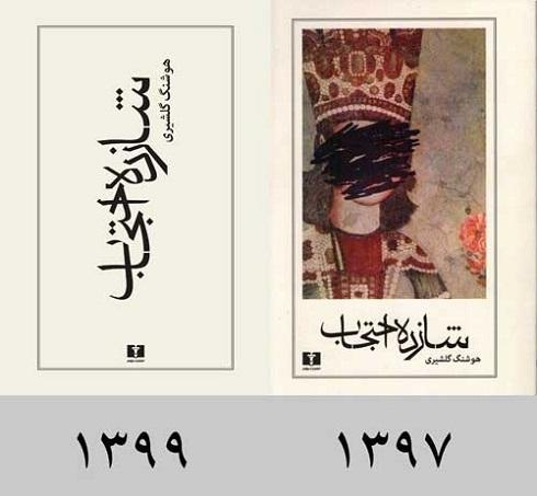 نقاشی آیدین آغداشلو روی جلد کتاب شازده احتجاب