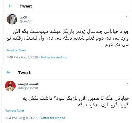 واکنش ها به بازی جواد خیابانی در فیلم شهاب حسینی