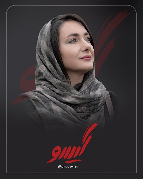 هانیه توسلی در سریال گیسو