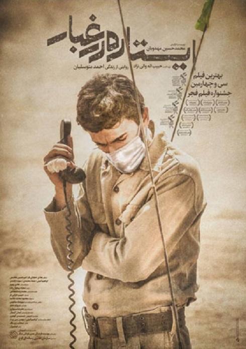 پوستر ایستاده در غبار با ماسک