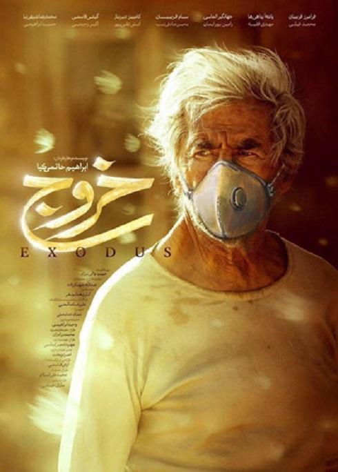 پوستر فیلم خروج با ماسک