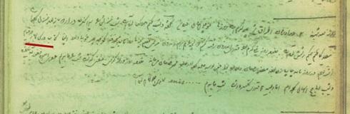 دستخط ناصرالدین شاه درباره ی کتاب بهار