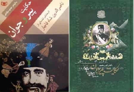 کتاب ناصرالدین شاه قاجار