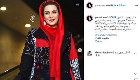 پیام پرستو صالحی برای درگذشت ماه چهره خلیلی