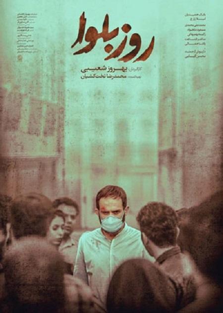پوستر روز بلوا با ماسک