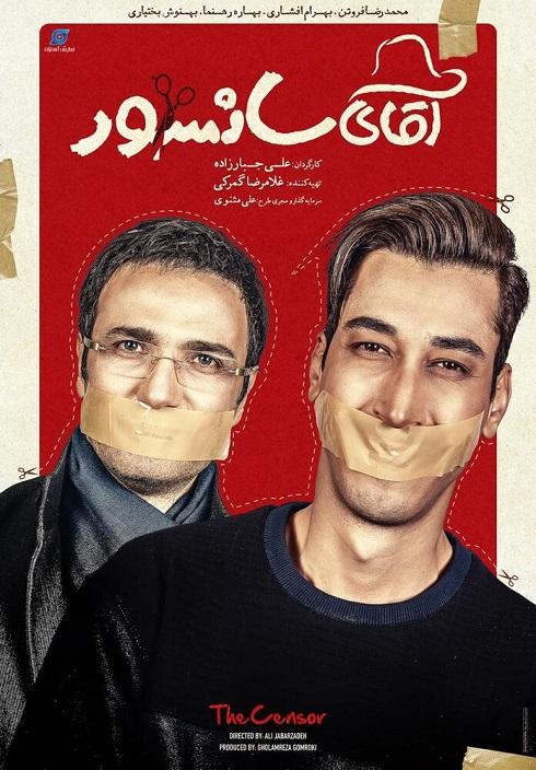 پوستر فیلم سینمایی «آقای سانسور»