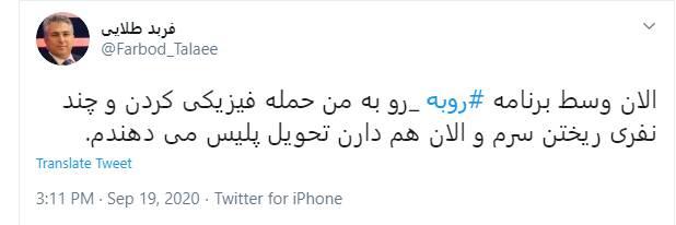 توئیت فرید طلایی مهمان شبکه من و تو