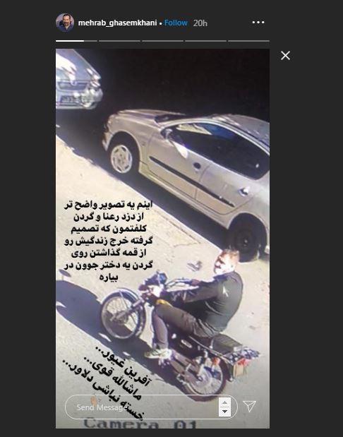 عکس دزد چاقوکش در استوری مهراب قاسم خانی