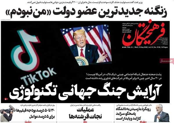newspaper99062608.jpg