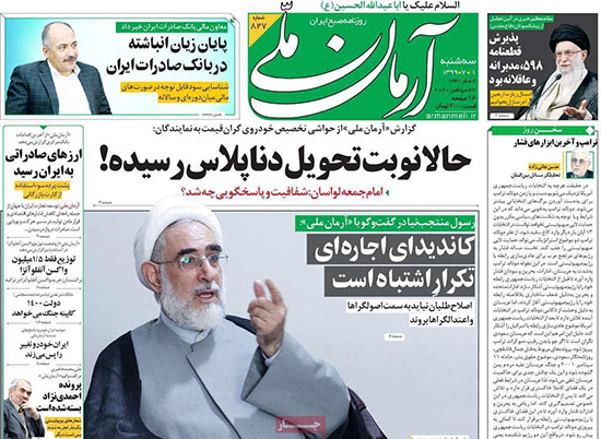 newspaper99070105.jpg