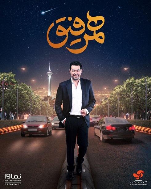 شهاب حسینی روی پوستر هم رفیق