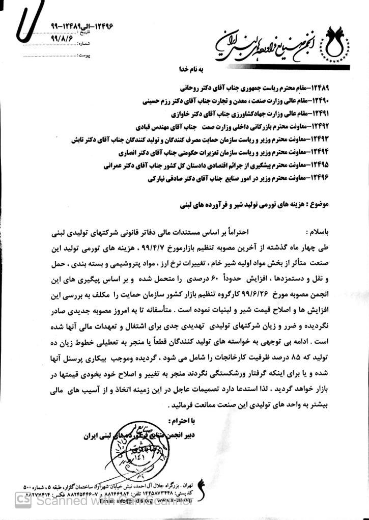 نامه انجمن صنایع لبنی به رئیس جمهور؛ باز هم می خواهیم گران کنیم!