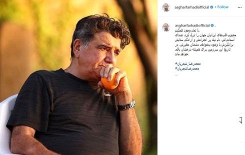 واکنش اصغر فرهادی به درگذشت محمدرضا شجریان