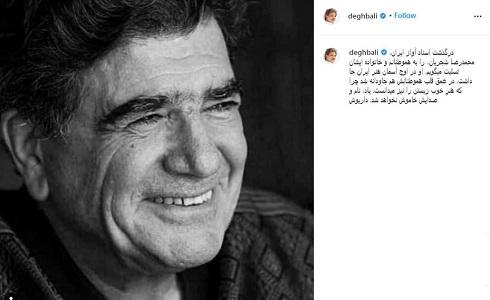 پیام داریوش اقبالی برای درگذشت استاد شجریان