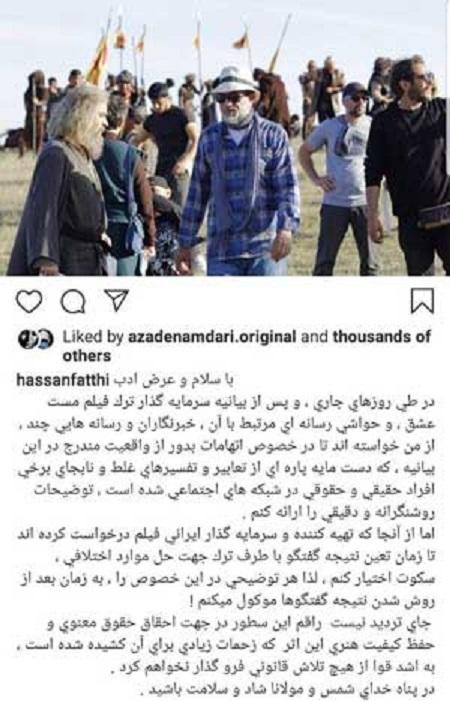 حسن فتحی به حاشیه های مست عشق پاسخ داد + عکس