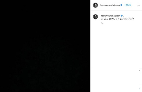 همایون شجریان درگذشت محمدرضا شجریان را تائید کرد