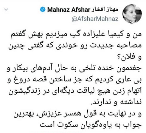 واکنش مهناز افشار به خبر طلاق کیمیا علیزاده