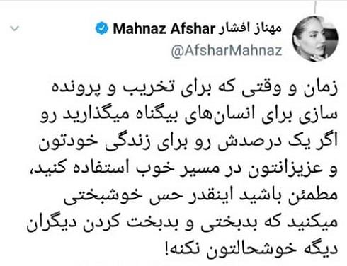 توییت مهناز افشار درباره طلاق کیمیا علیزاده