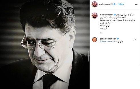 واکنش مهران مدیری به درگذشت استاد شجریان