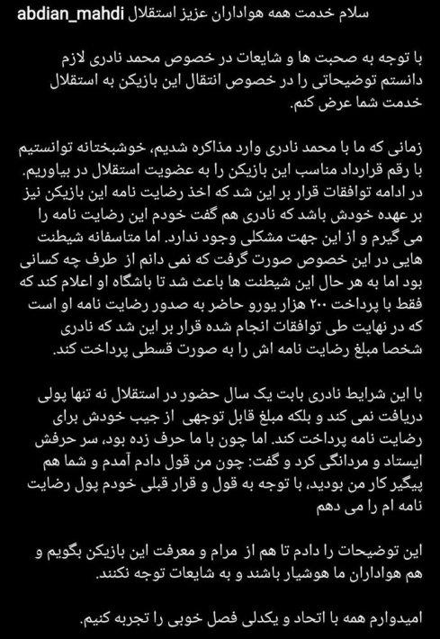 ادعای عضو هیئت مدیره استقلال درباره محمد نادری