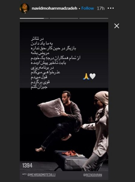 نوید محمدزاده پس از ابتلا به کرونا