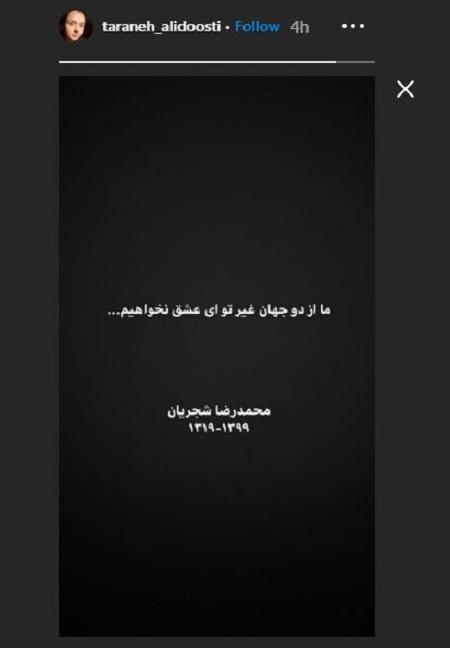 واکنش ترانه علیدوستی به درگذشت استاد شجریان