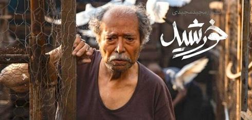 علی نصیریان در فیلم خورشید