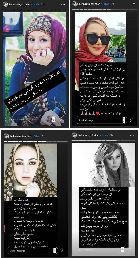 behnoshbakhtiarii copy - ماجرای کشف حجاب ریحانه پارسا و دعوا با بهنوش بختیاری !