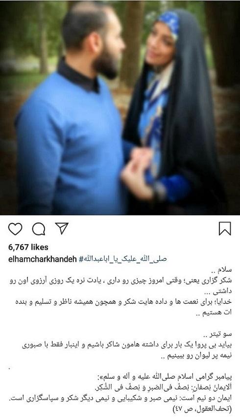 عکس الهام چرخنده و همسر روحانی اش