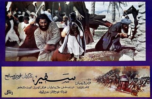 فرامرز قریبیان در فیلم سفیر