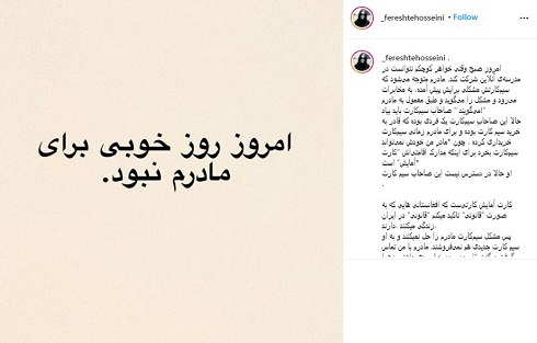 گلایه فرشته حسینی از وضعیت مهاجران افغان در ایران